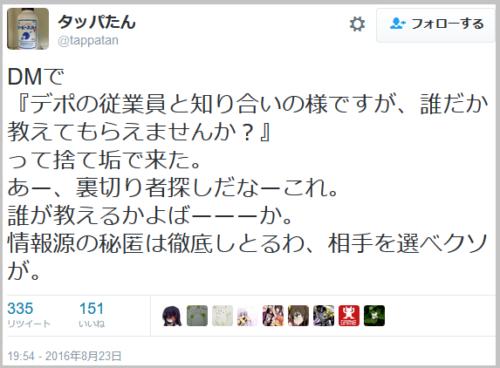 pcdepot_aturyoku (7)
