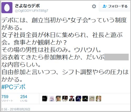 pcdepot_yorokobigumi (1)
