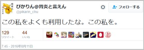 pokemongo_yarase (1)