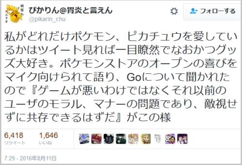 pokemongo_yarase (3)
