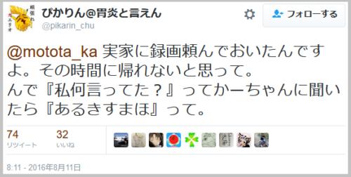 pokemongo_yarase (4)