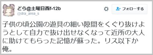 risu_sukima (13)