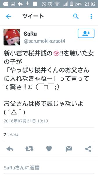 sakurai_fuji (4)