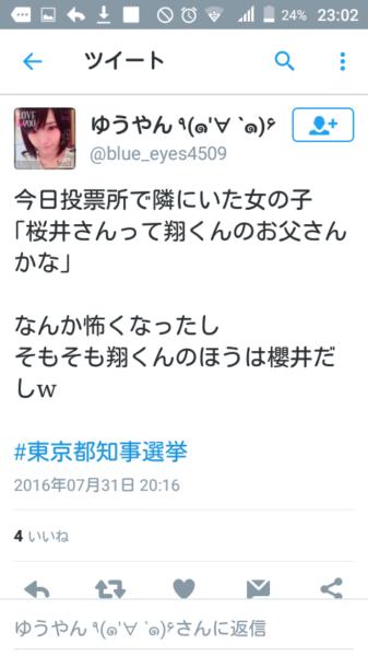 sakurai_fuji (5)