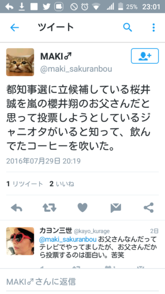 sakurai_fuji (6)