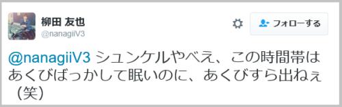 shunkeru_sleep (12)