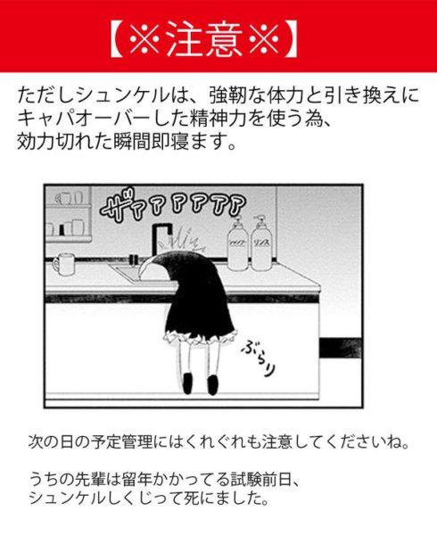 shunkeru_sleep (4)