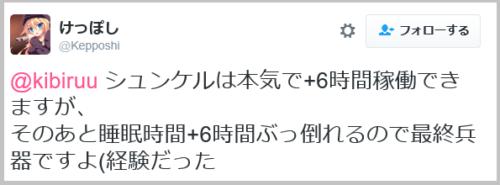 shunkeru_sleep (9)
