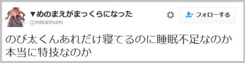 sleep_kizetsu (2)