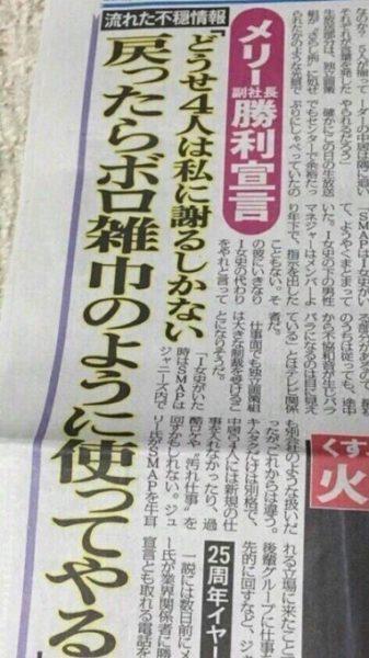 smapkaisan_member (1)