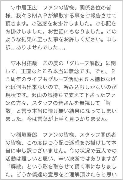 smapkaisan_member (3)