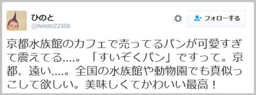 suizoku_pan (5)