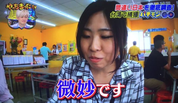 taiwan_pchimongo (4)