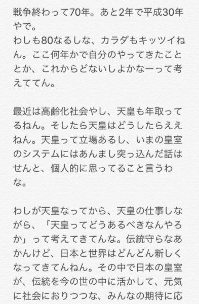 tennouheika_okimochi (3)