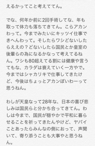 tennouheika_okimochi (4)