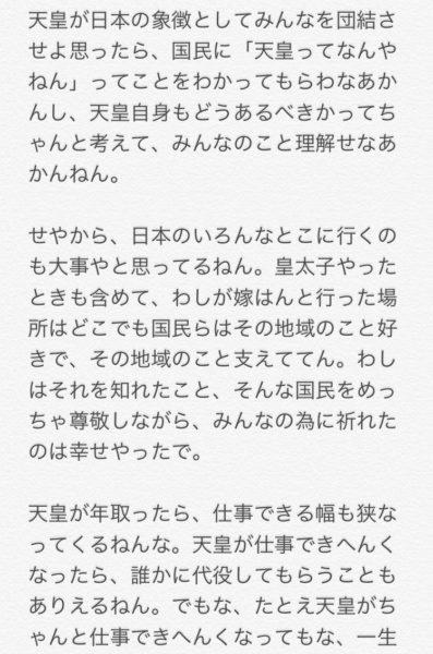 tennouheika_okimochi (5)