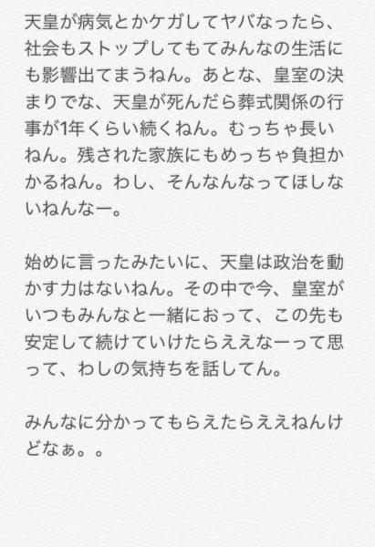 tennouheika_okimochi (6)