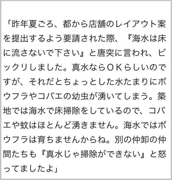 tukiji_toyosu (2)