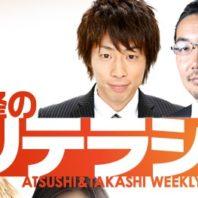 uesugitakashi_fired (3)