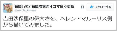 yoshida_helen (2)