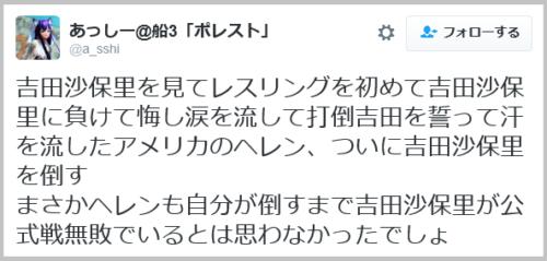yoshida_helen (7)