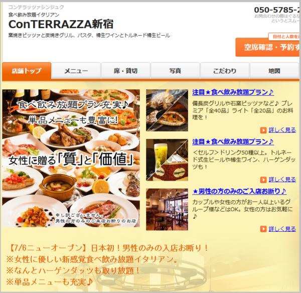 conterrazza_sabetsu-1