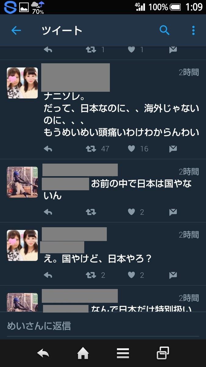 japan_shuto-1