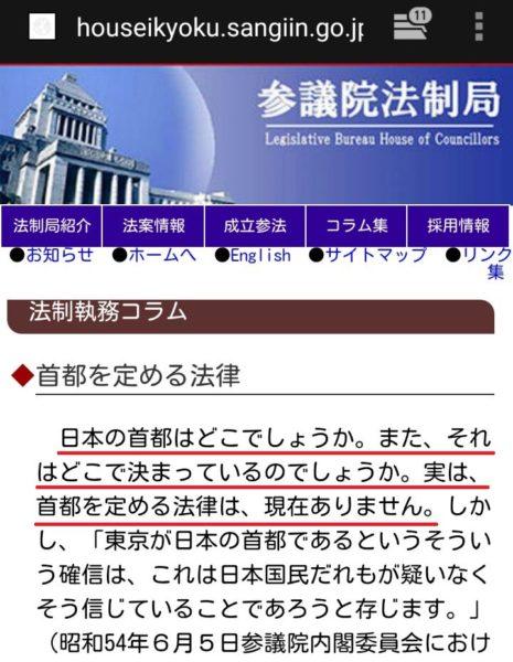 japan_shuto-7