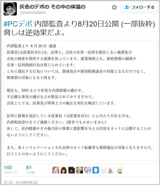 PCdepot_touzen (4)