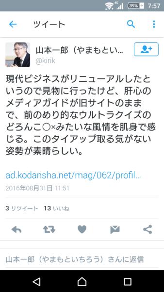 Tehu_gendai (4)