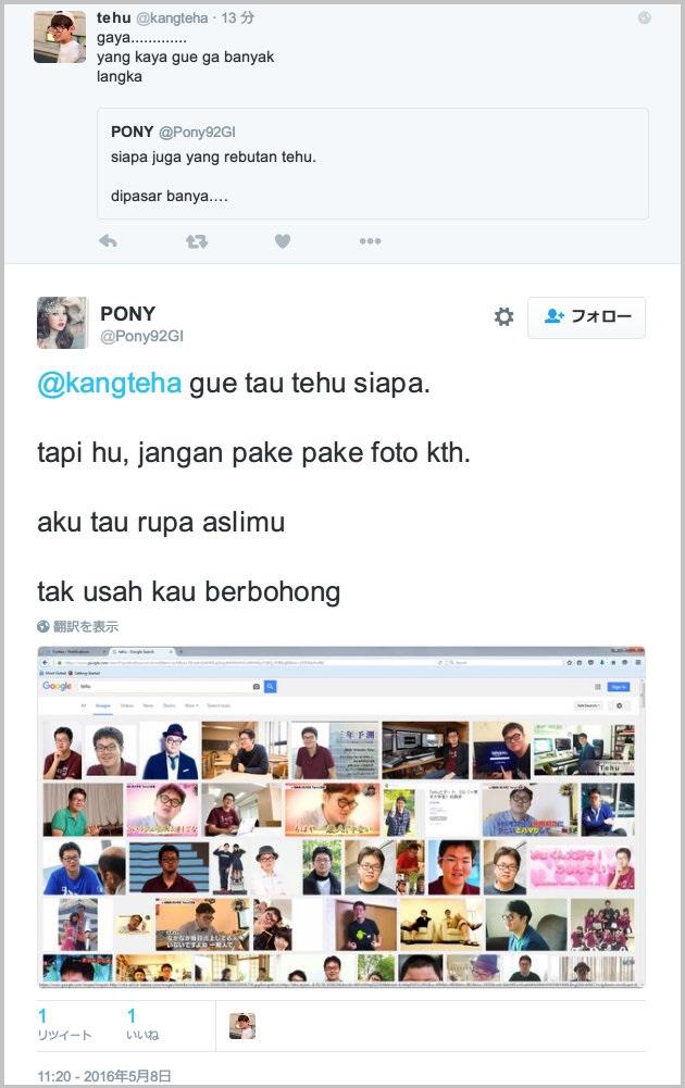 tehu_indonesia-4