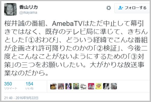 abematv_sakurai-2