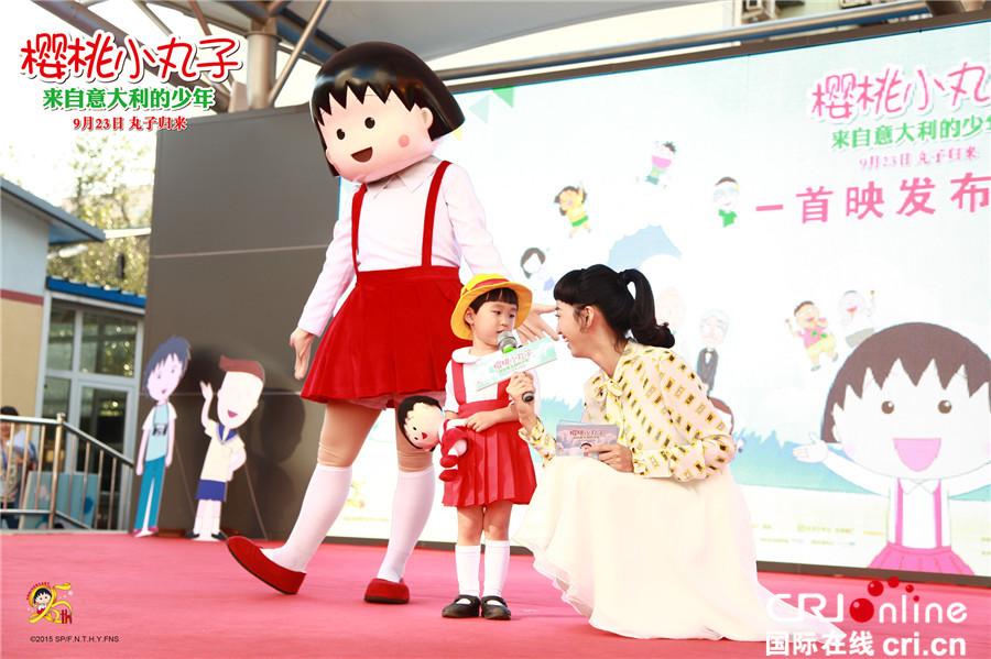 chibimaruko_china-2