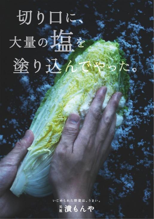 fuminosato_poster-10