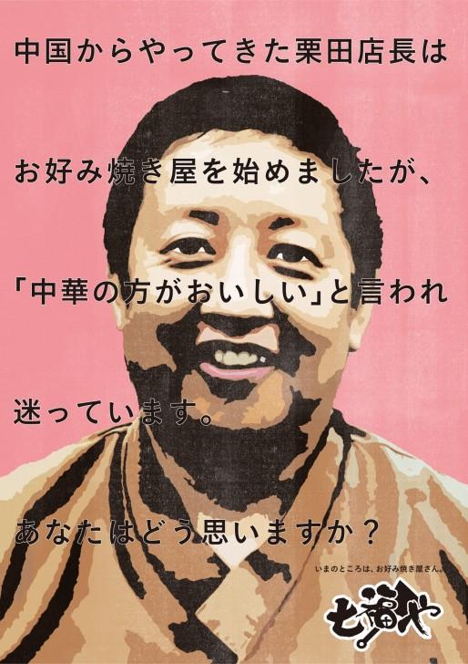fuminosato_poster-11