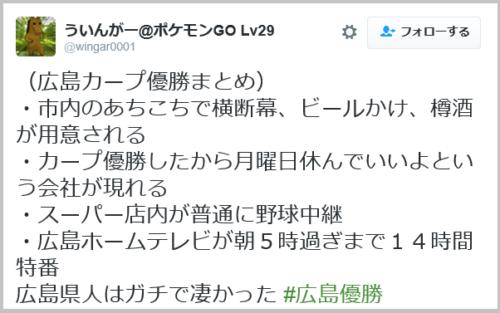 hiroshima_yusho-12