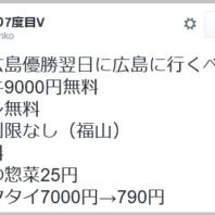 hiroshima_yusho-16