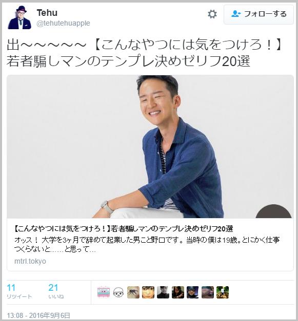 horiemon_tehu8