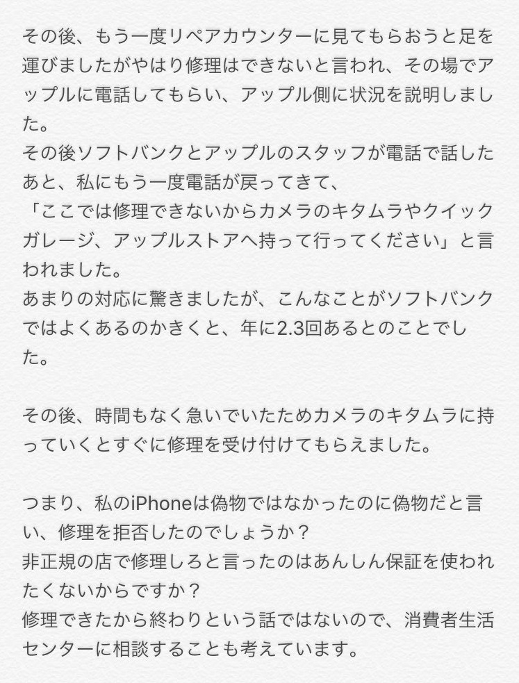 iphone_softbank-10