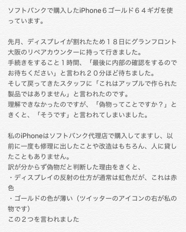 iphone_softbank-11