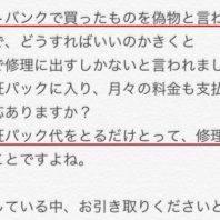 iphone_softbank-22