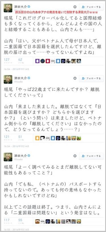 ikedanobuo_tsuda-2