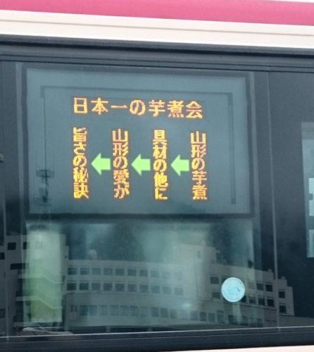 imoni_kai-5