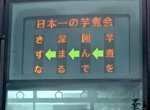 imoni_kai-8