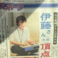 itomasahiro_game