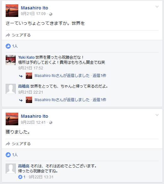 itomasahiro_lie-4