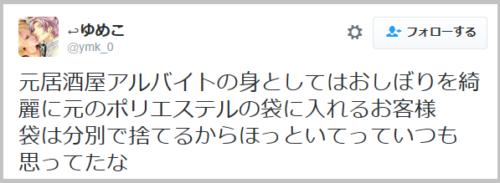 izakaya_meiwaku-10