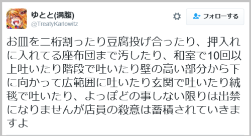 izakaya_meiwaku-7