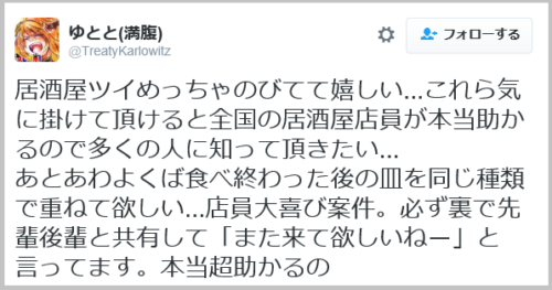 izakaya_meiwaku-9