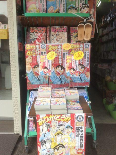 kochikame_end-14